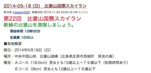 スクリーンショット 2014-04-04 0.18.40