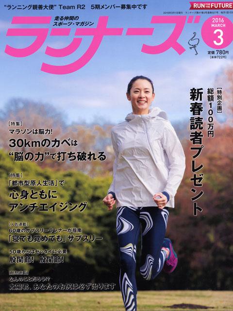 runners4